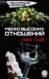 Купить книгу Меню высоких отношений, автора Марины Беловой