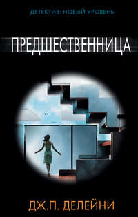 Купить книгу Предшественница, автора Дж.П. Делейни