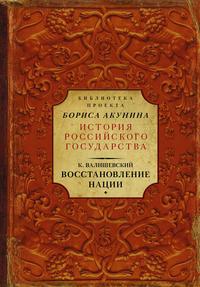 Купить книгу Восстановление нации, автора Казимира Валишевского