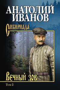 Книга Вечный зов. Том 2 - Автор Анатолий Иванов