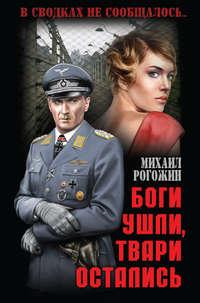 Купить книгу Боги ушли, твари остались, автора Михаила Рогожина