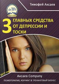 Купить книгу 3 главных средства от депрессии и тоски, автора Тимофея Александровича Аксаева
