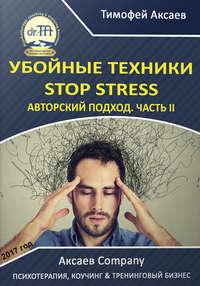 Купить книгу Убойные техникики Stop stress. Часть 2, автора Тимофея Александровича Аксаева