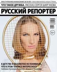 Русский Репортер 09-2017