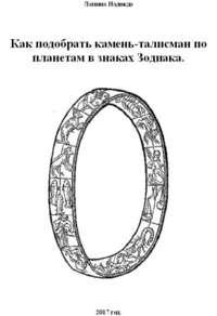 Купить книгу Как подобрать камень-талисман по планетам в знаках Зодиака, автора Надежды Михайловны Лапиной