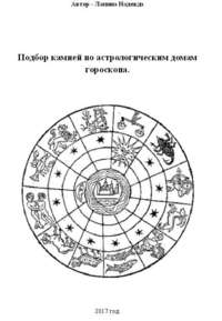Купить книгу Подбор камней по астрологическим домам гороскопа, автора Надежды Михайловны Лапиной