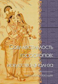 Купить книгу Совместимость гороскопов: искусство анализа, автора