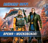 Купить книгу Время – московское!, автора Александра Зорича