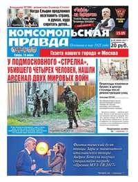 Комсомольская Правда. Москва 65-2017