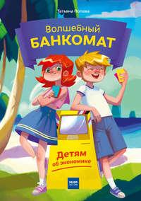 Купить книгу Волшебный банкомат. Детям об экономике, автора Татьяны Поповой