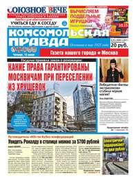 Комсомольская Правда. Москва 65ч-2017