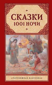 Купить книгу Сказки 1001 ночи (сборник), автора