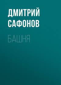 Книга Башня - Автор Дмитрий Сафонов