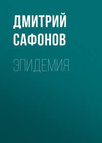 Книга Эпидемия - Автор Дмитрий Сафонов