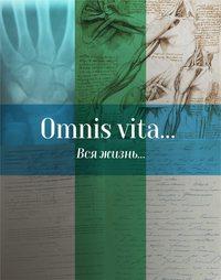 Купить книгу Omnis vita… Вся жизнь… История здравоохранения в Осинском районе, автора