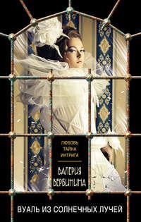 Купить книгу Вуаль из солнечных лучей, автора Валерии Вербининой