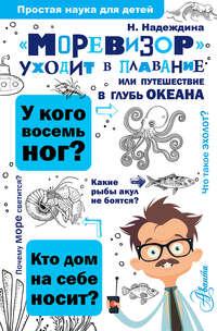 Купить книгу «Моревизор» уходит в плавание, или Путешествие в глубь океана, автора Надежды Надеждиной