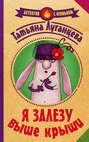 Электронная книга «Я залезу выше крыши» – Татьяна Луганцева