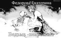 Купить книгу Ведьма-некромант, автора Екатерины Владимировны Федоровой
