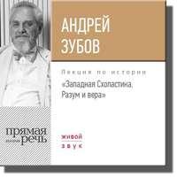 Купить книгу Лекция «Западная Схоластика. Разум и вера», автора Андрея Зубова