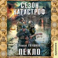 Купить книгу Пекло, автора Романа Глушкова