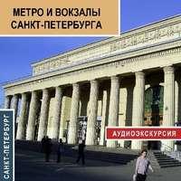 Метро и вокзалы Санкт-Петербурга