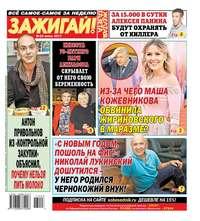 Купить книгу Желтая Газета. Зажигай! 23-2017, автора