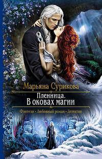 Купить книгу Пленница. В оковах магии