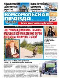 Купить книгу Комсомольская Правда. Санкт-петербург 67с-2017