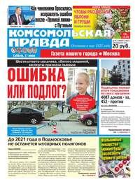 Купить книгу Комсомольская Правда. Москва 67с-2017