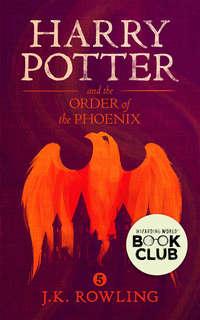 Купить книгу Harry Potter and the Order of the Phoenix, автора Дж.К. Роулинг