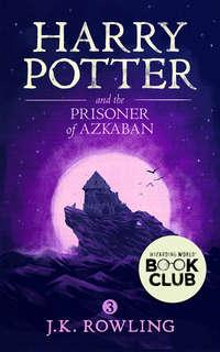 Купить книгу Harry Potter and the Prisoner of Azkaban, автора Дж.К. Роулинг