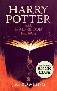 Купить книгу Harry Potter and the Half-Blood Prince, автора Дж.К. Роулинг
