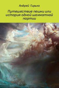Купить книгу Путешествие пешки, или история одной шахматной партии, автора Андрея Александровича Гирько