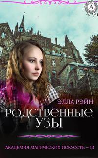 Купить книгу Родственные узы, автора Эллы Рэйн