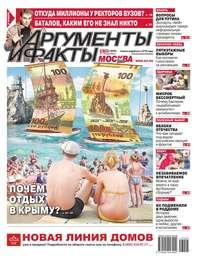 Аргументы и Факты Москва 25-2017