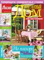 Электронная книга «Журнал «Лиза. Мой уютный дом» №07/2017» –