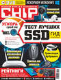 Электронная книга «CHIP. Журнал информационных технологий. №07/2017» –