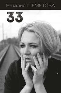 Купить книгу 33 (сборник), автора Наталии Шеметовой