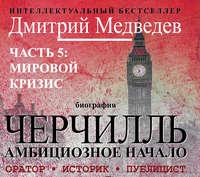 Купить книгу Черчилль. Биография. Часть 5. Мировой кризис, автора Дмитрия Л. Медведева