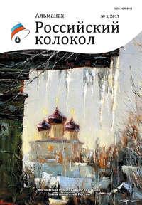 Купить книгу Альманах «Российский колкол» №1 2017, автора Альманаха