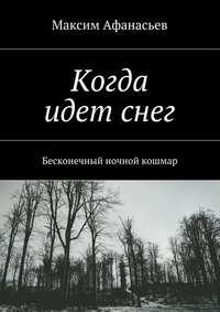 Купить книгу Когда идет снег. Бесконечный ночной кошмар, автора Максима Афанасьева