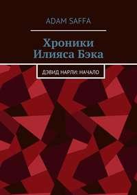 Купить книгу Хроники Илияса Бэка. Дэвид Нарли: начало, автора