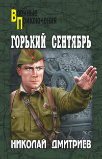 Купить книгу Горький сентябрь, автора Николая Дмитриева