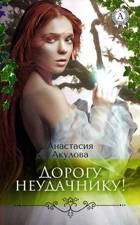 Купить книгу Дорогу неудачнику!, автора Анастасии Акуловой