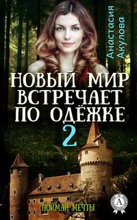 Купить книгу Новый мир встречает по одёжке – 2. Поймай мечты, автора Анастасии Акуловой