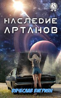 Купить книгу Наследие Артанов, автора Вячеслава Вигрияна