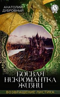 Купить книгу Боевая некромантка жизни, автора Анатолия Дубровного
