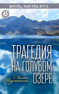 Купить книгу Трагедия на Голубом озере, автора Лилии Подгайской