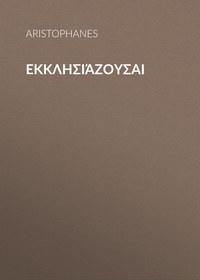 Купить книгу Εκκλησιάζουσαι, автора Aristophanes